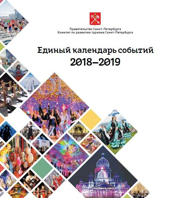 Единый календарь событий Санкт-Петербурга на 2018-2019 год