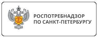 Управление Федеральной службы по надзору в сфере защиты прав потребителей и благополучия человека по городу Санкт-Петербургу