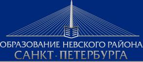 Отдел образования Невского района Санкт-Петербурга