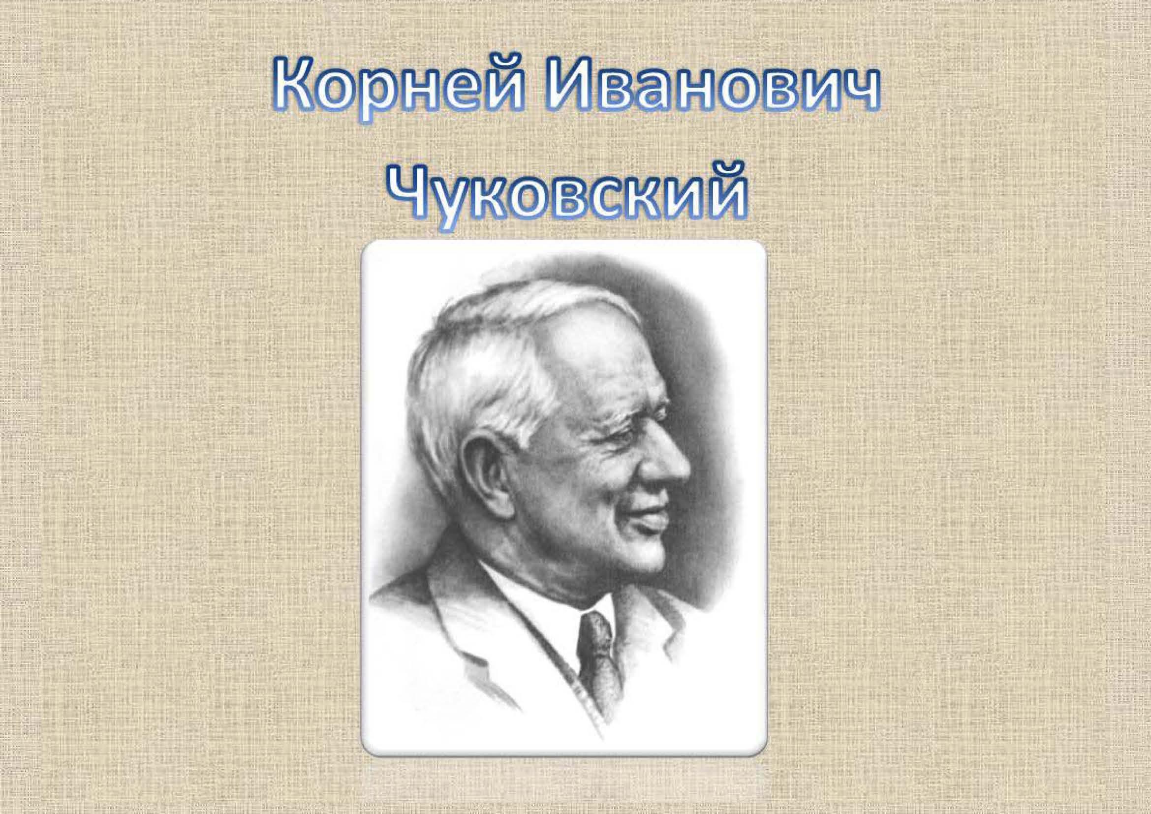 Стихи Чуковского для детей (читать) 53