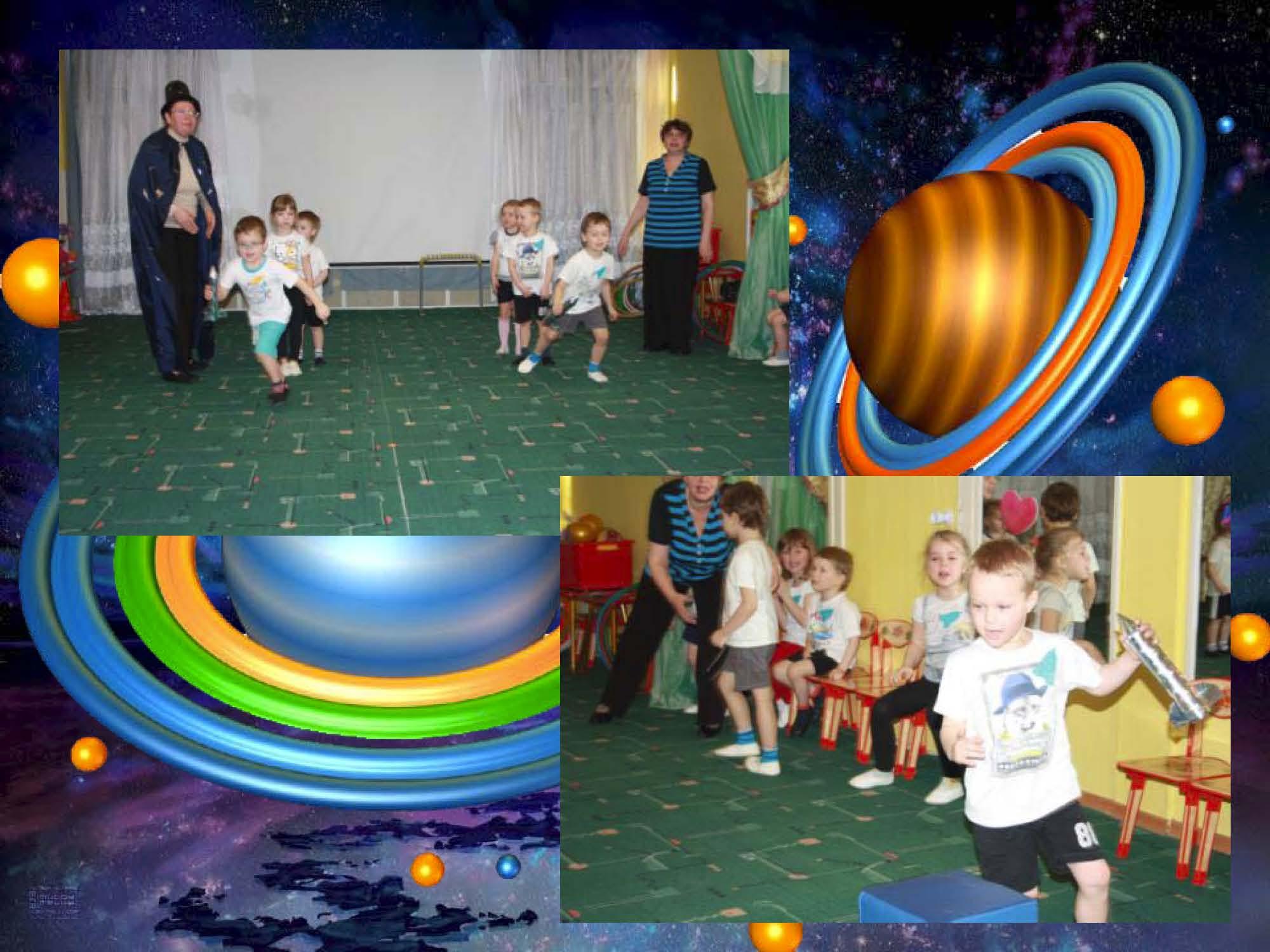 космос для детей 6 лет презентация