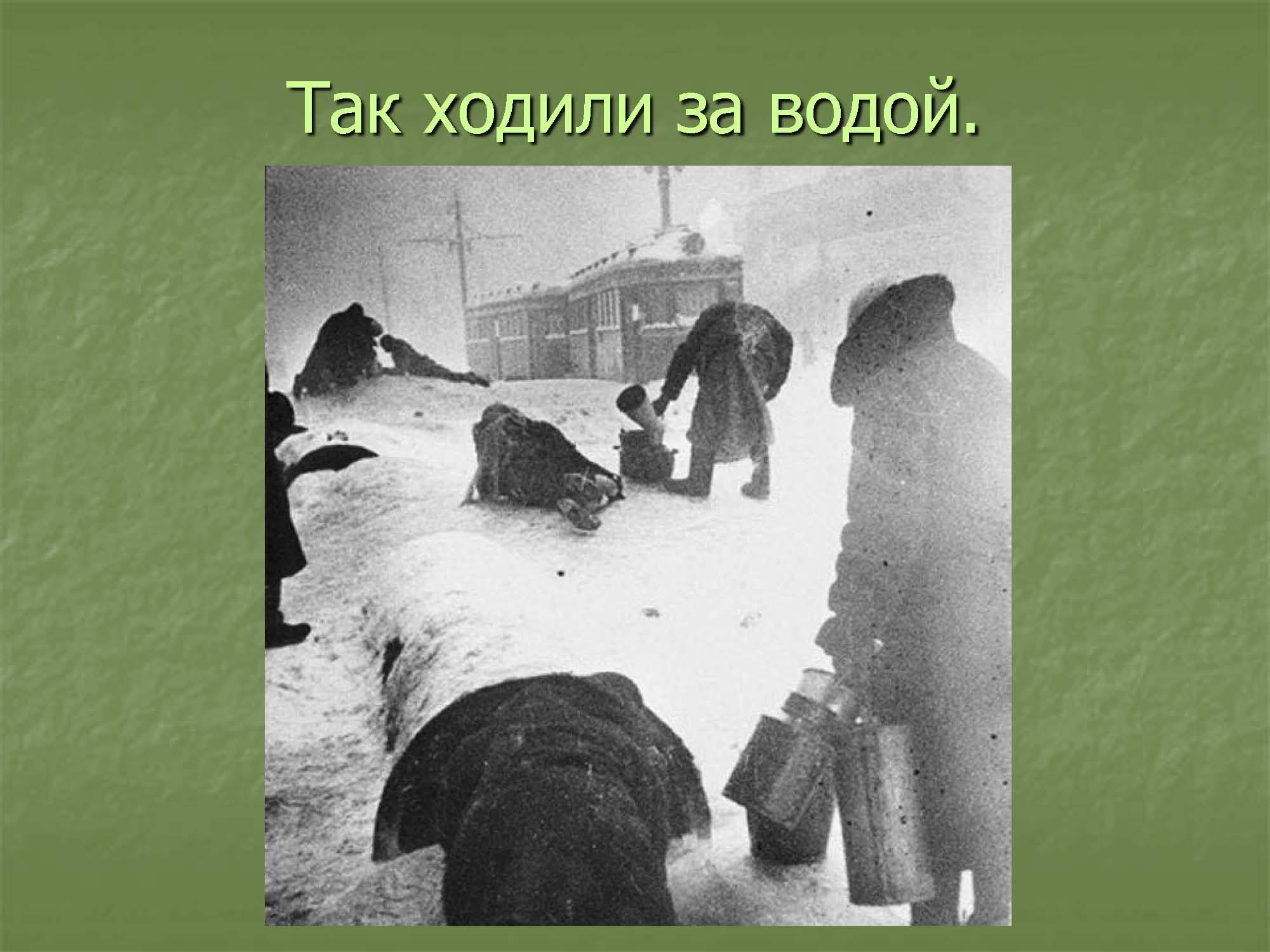 prezentatsiya-na-temu-1944-goda-temu-mirzachul