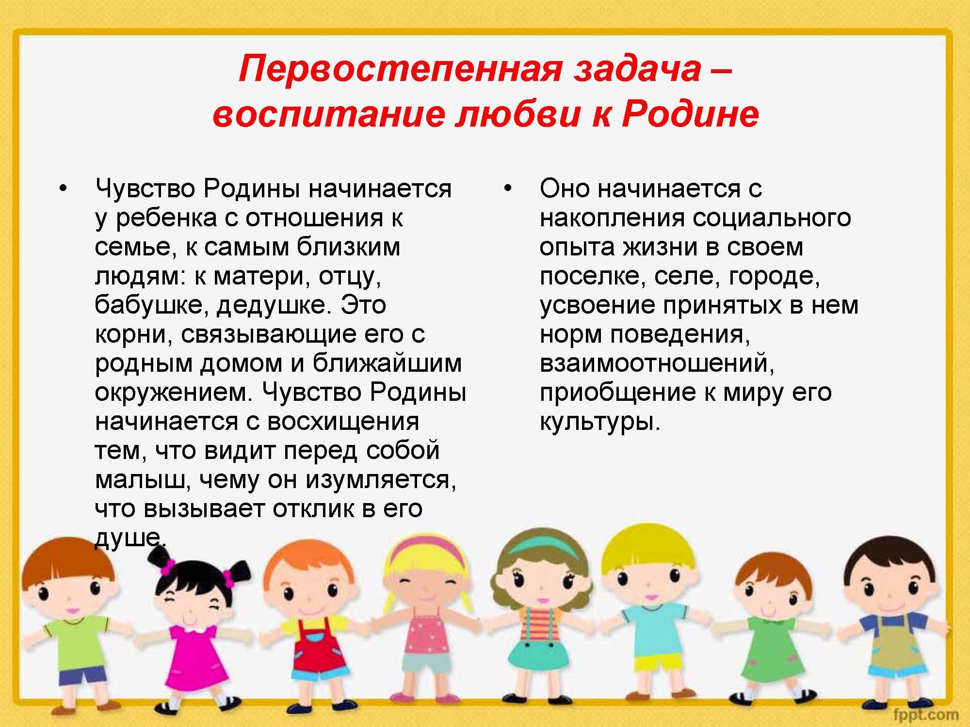 Патриотическое воспитание детей дошкольного возраста доклад 109