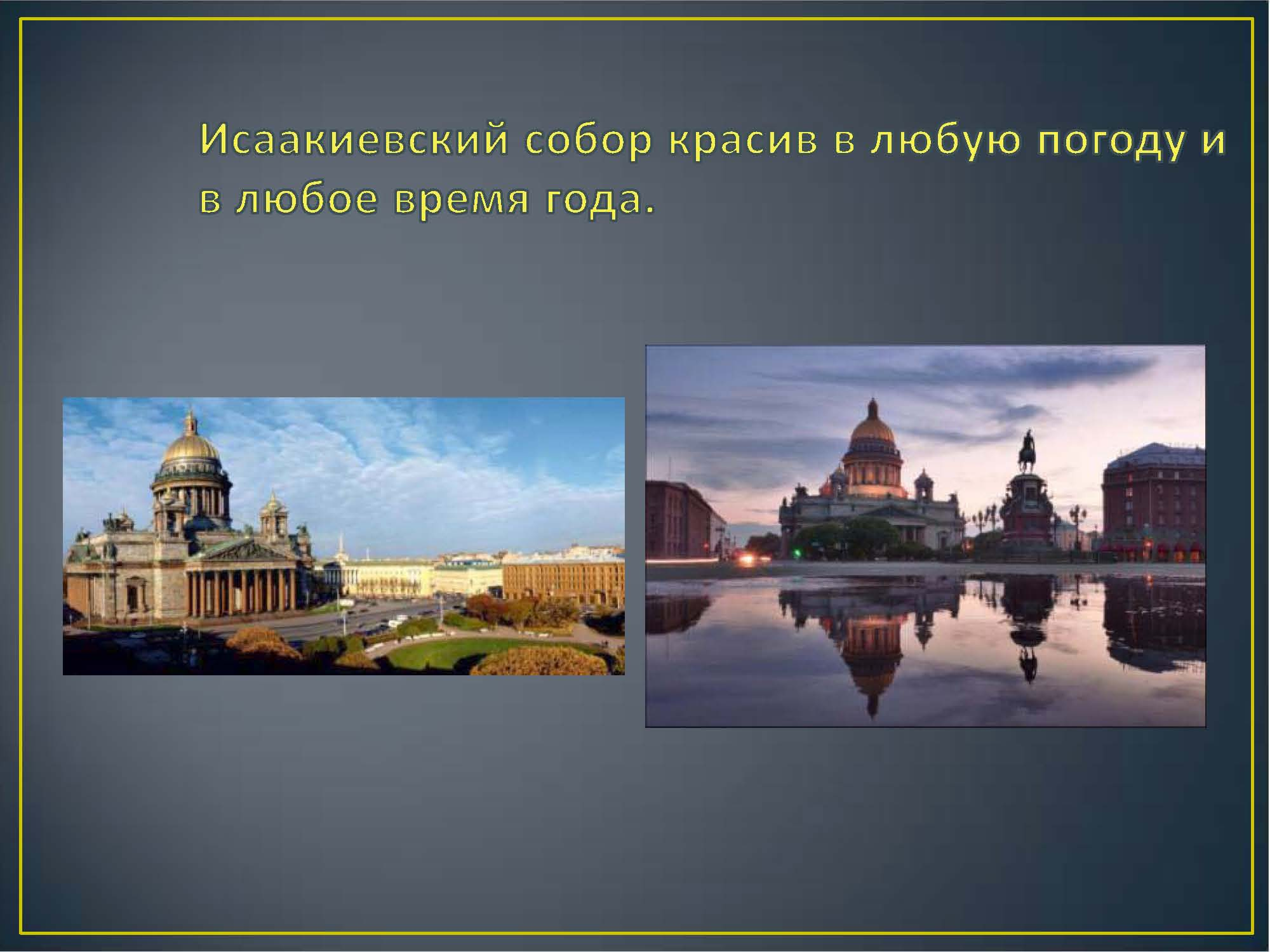 презентация по теме город санкт петербург