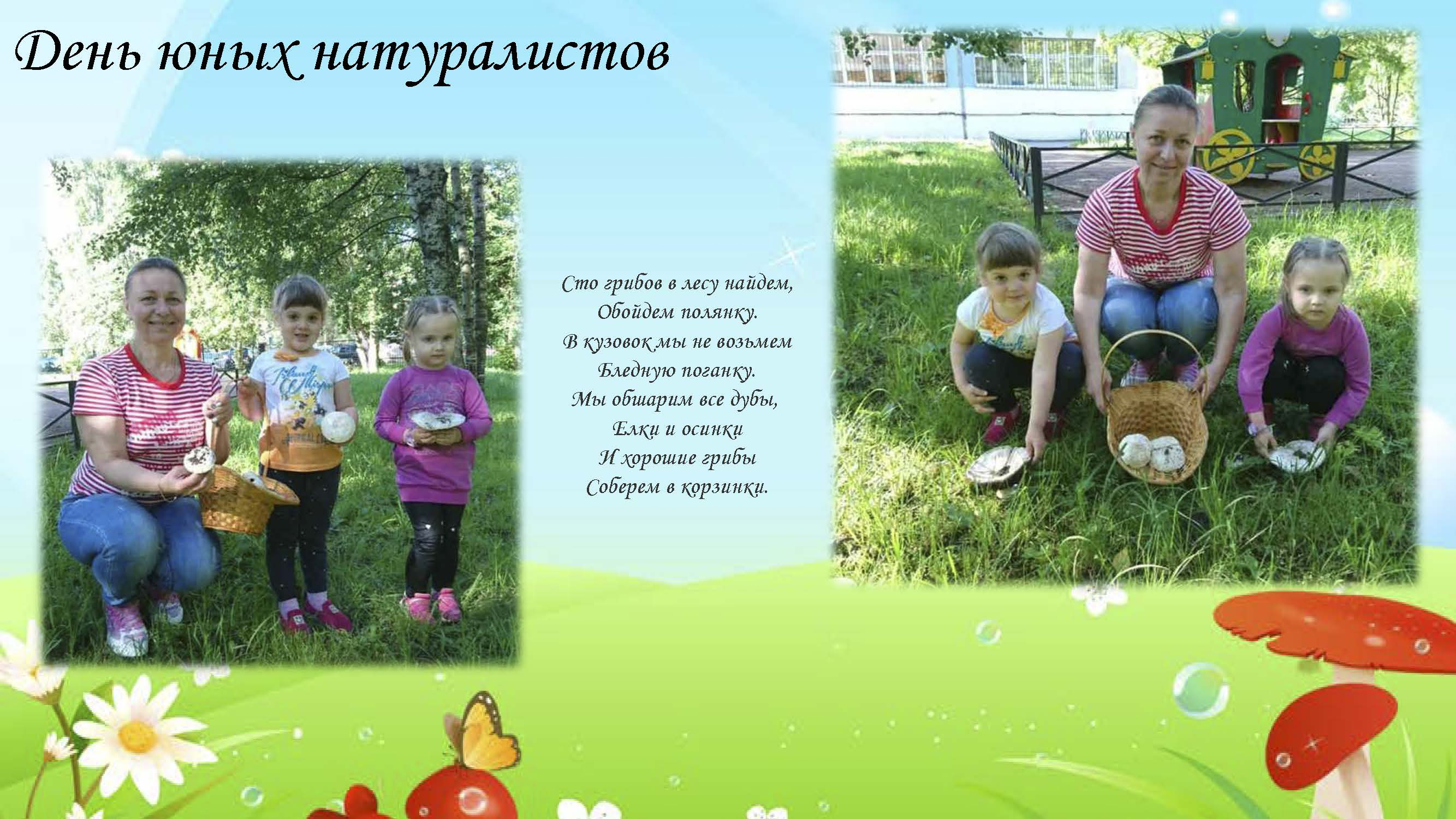 page_  18
