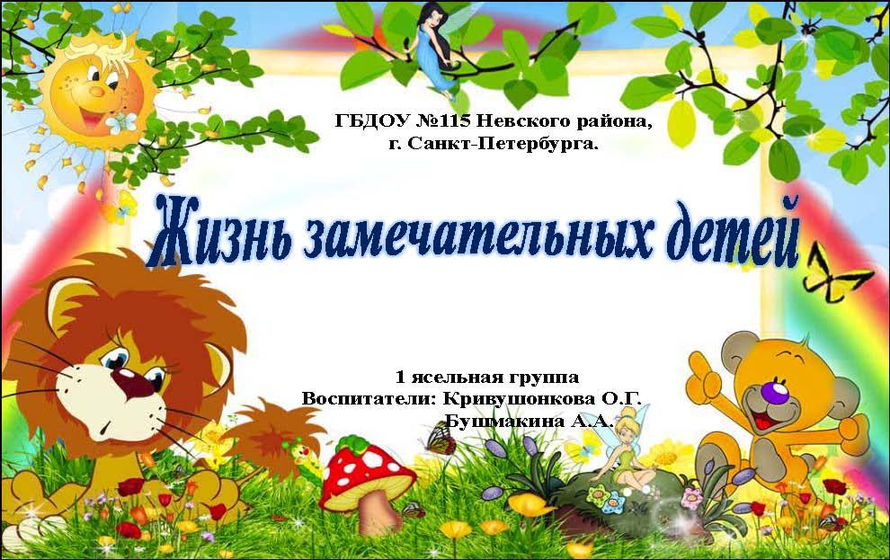 page_ 1 Презентация «Жизнь замечательных детей»