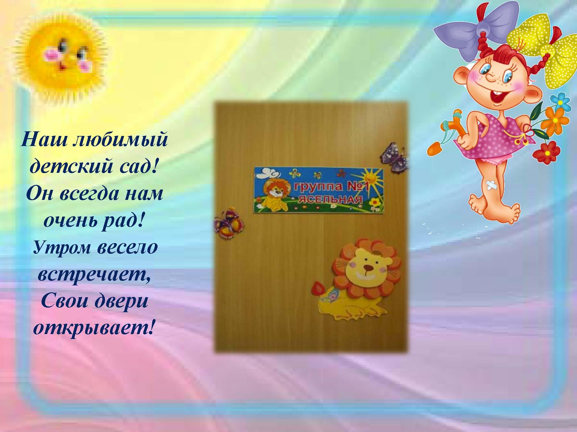 page_ 2 Презентация «Жизнь замечательных детей»