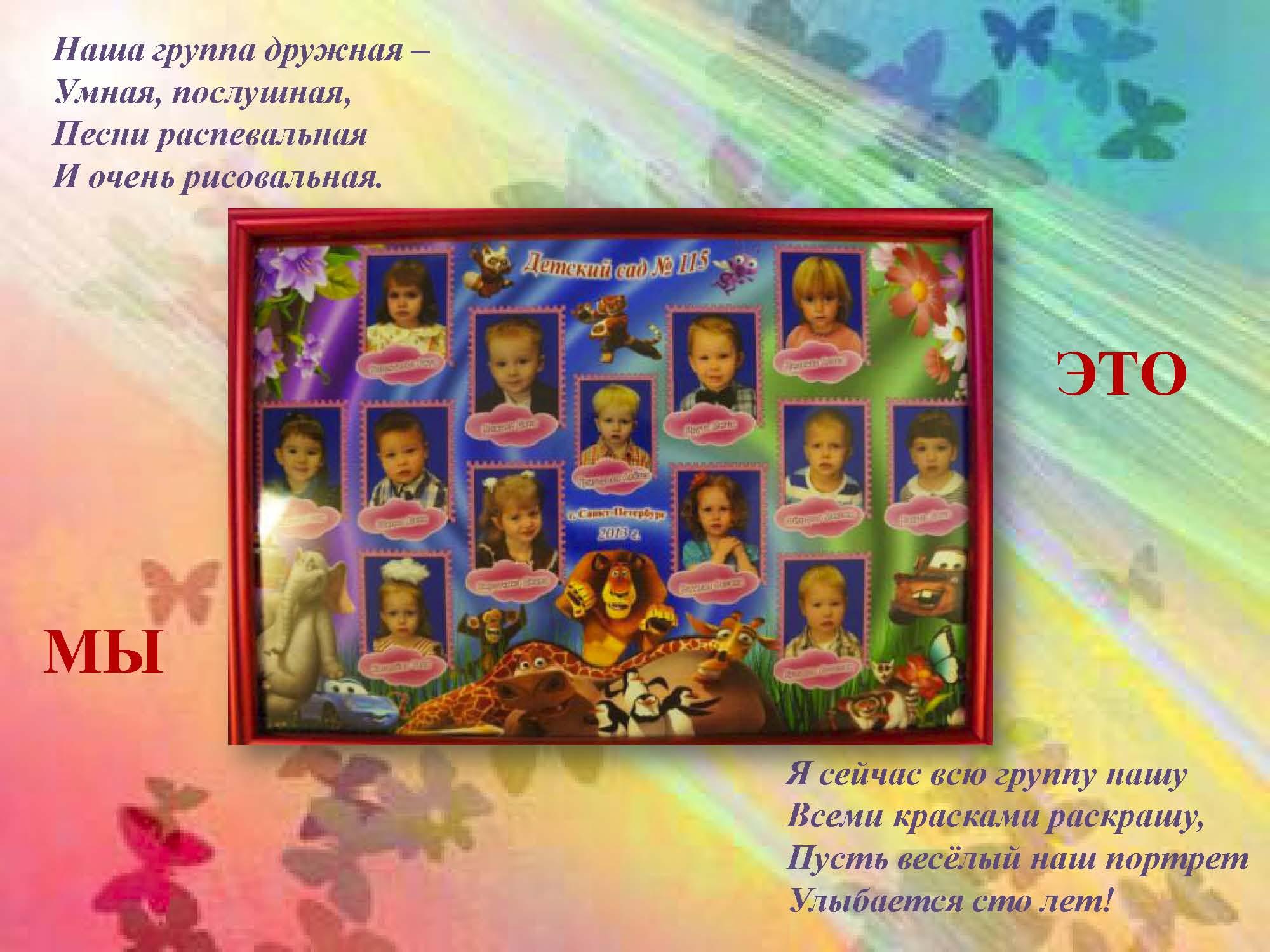 page_ 3 Презентация «Жизнь замечательных детей»