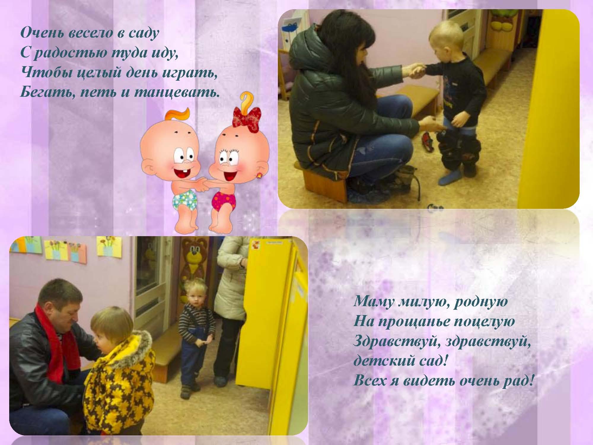 page_ 4 Презентация «Жизнь замечательных детей»