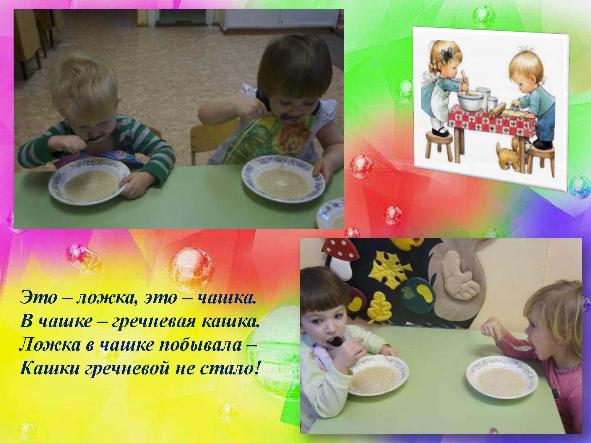 page_ 6 Презентация «Жизнь замечательных детей»