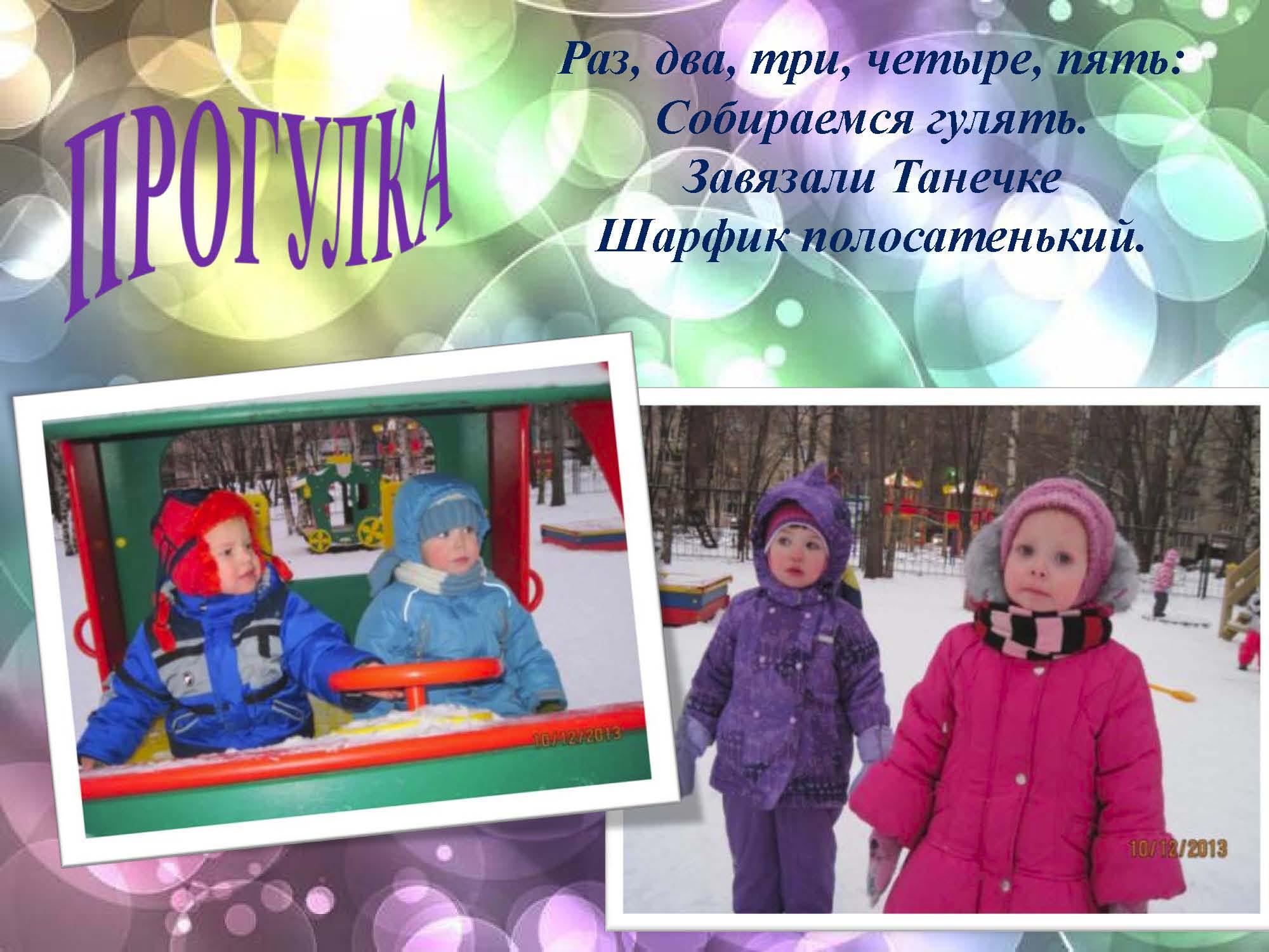 page_ 13 Презентация «Жизнь замечательных детей»