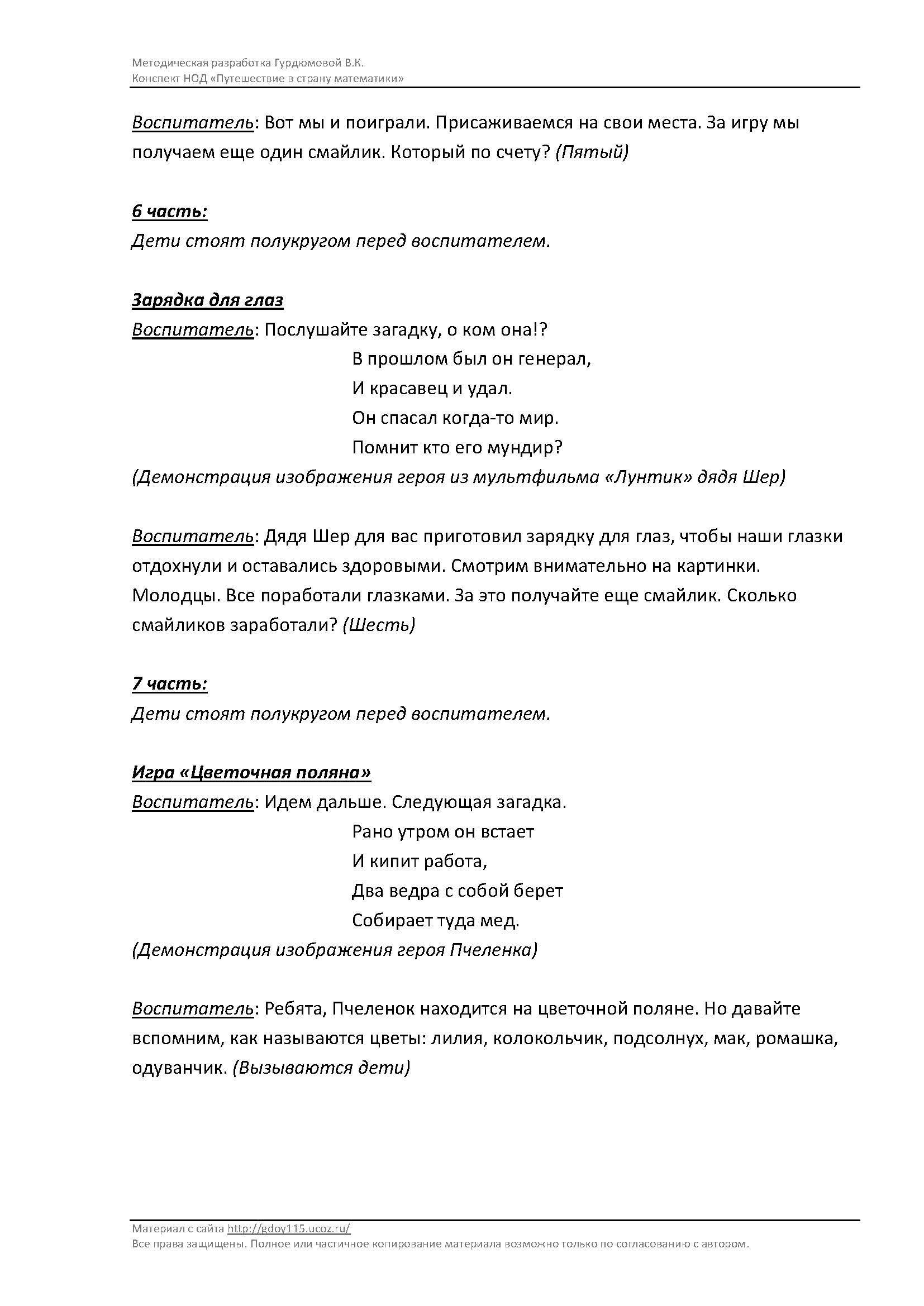 page_  7