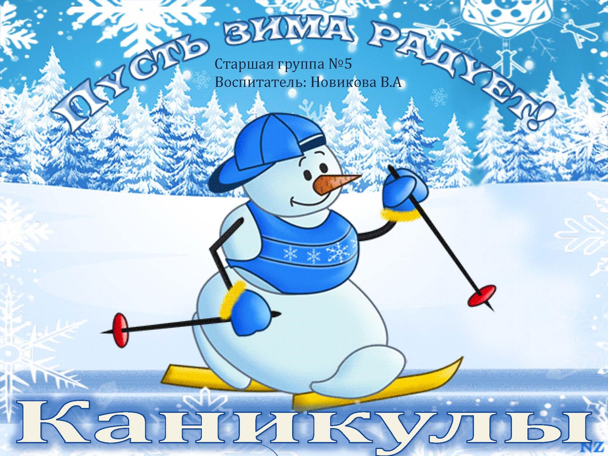 Картинки с анимацией зима для детей