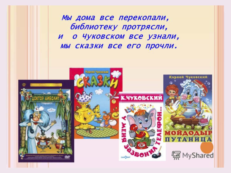 Сценарий по сказкам чуковского для малышей