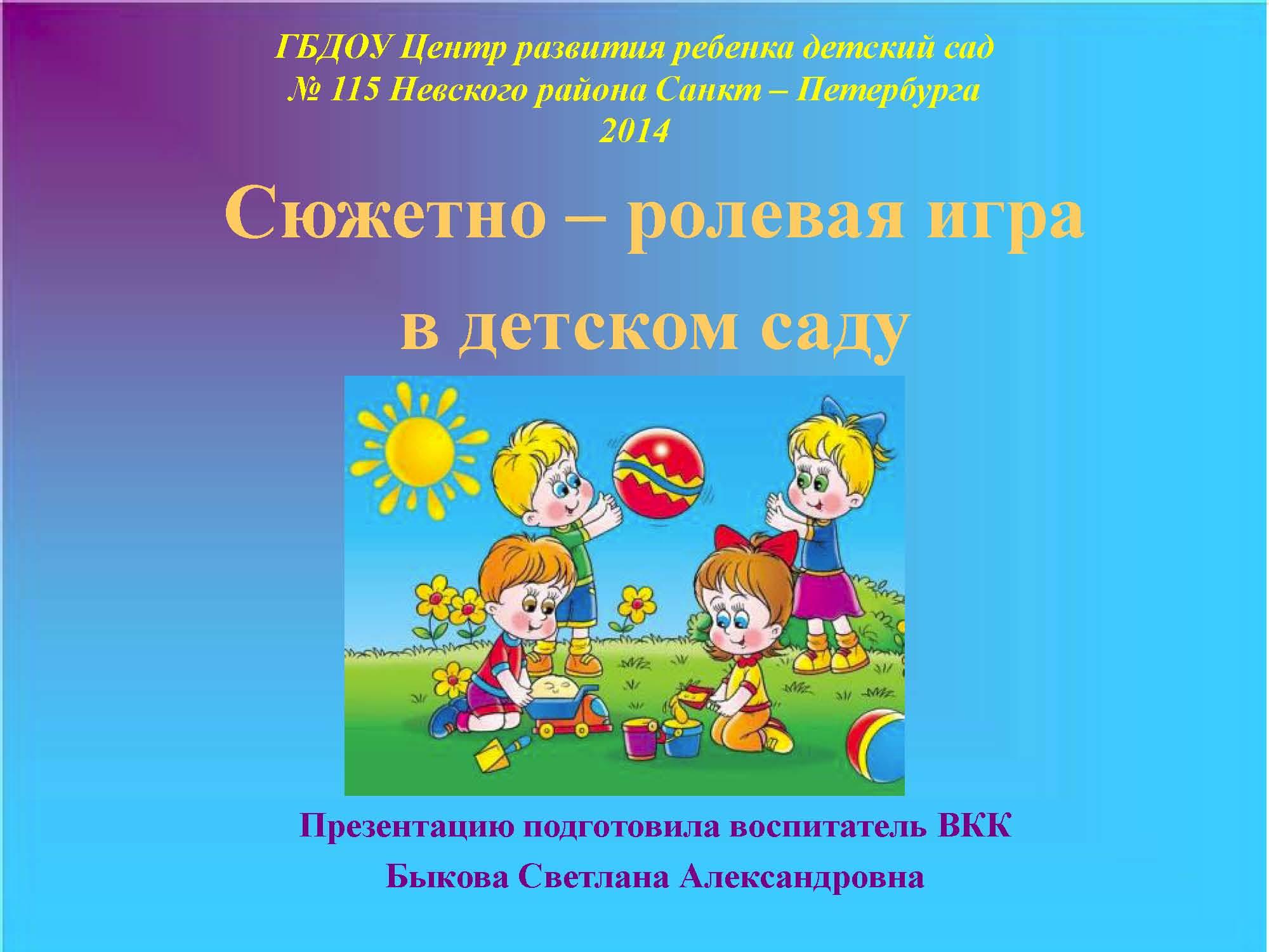 Презентация сюжетно ролевая игра в детском саду скачать быстренько клиент на онлайн игру
