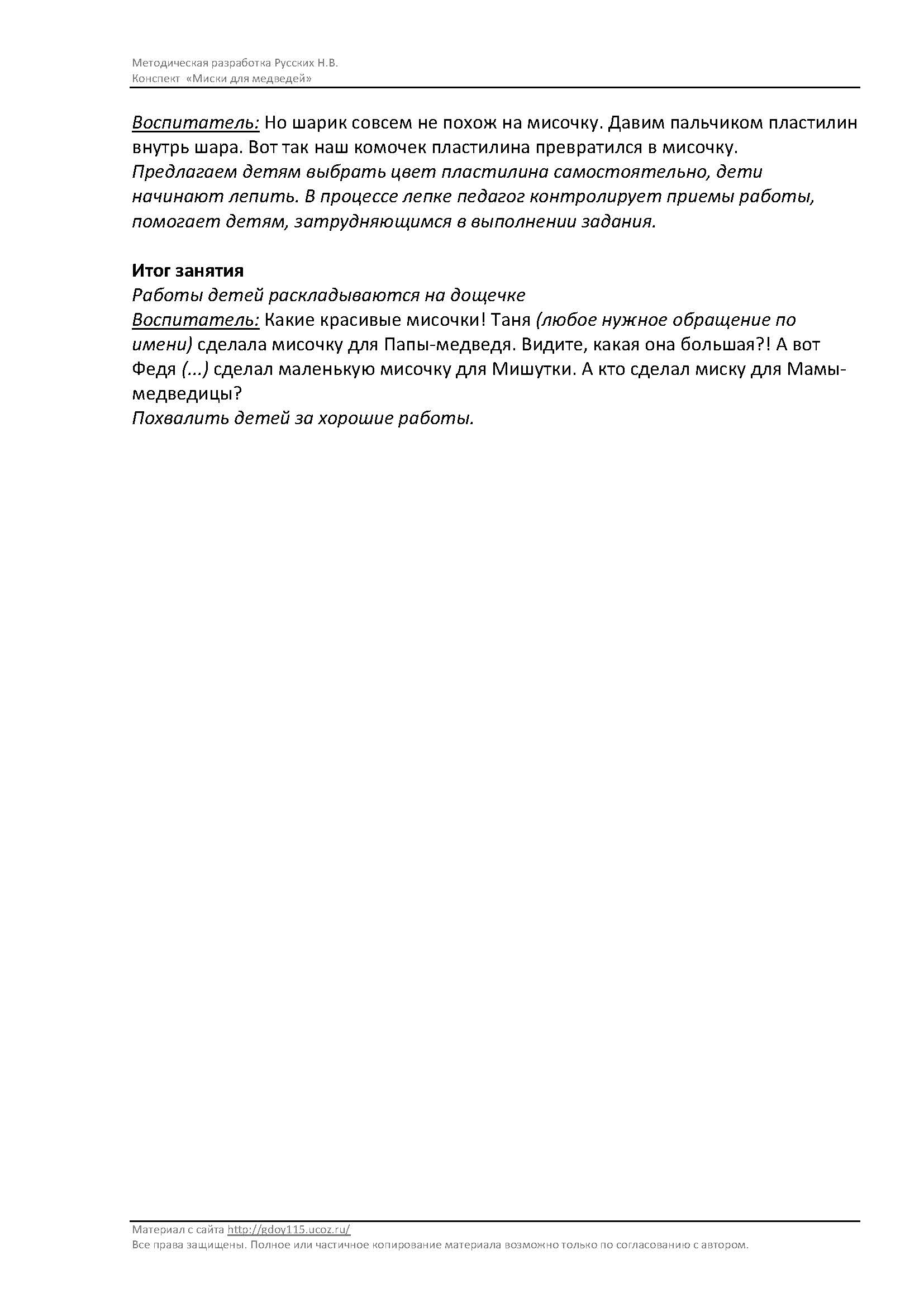 page_  4